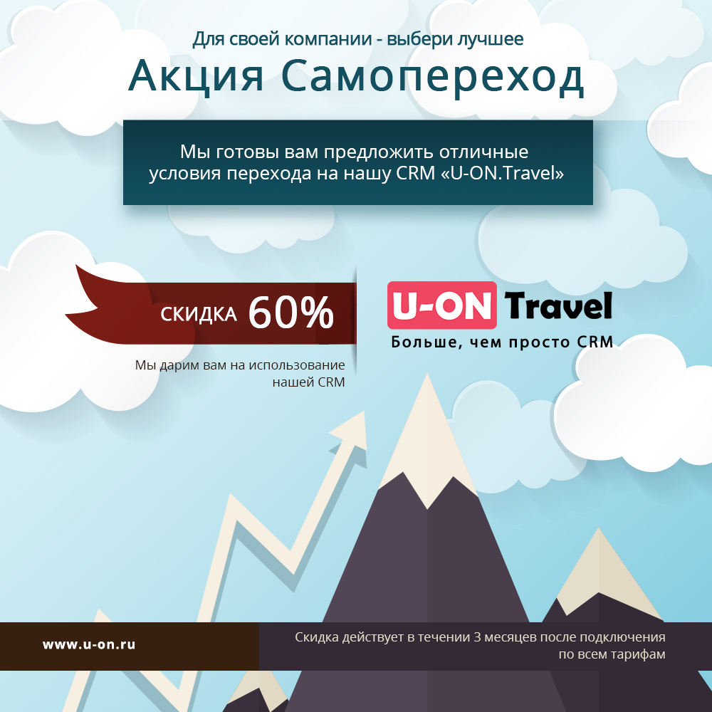 U-ON Travel акция Самопереход