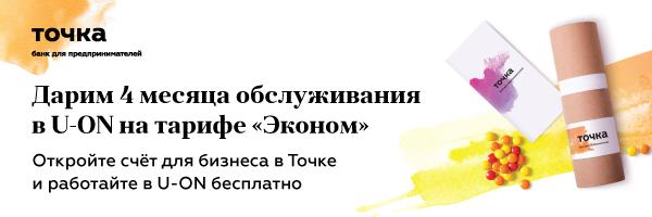 600х200_тариф Эконом